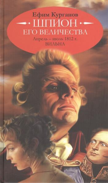 Шпион его величества. Апрель - июль 1812 г. Вильна