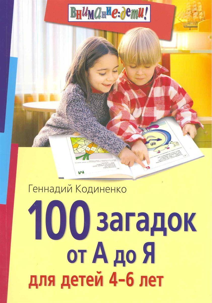 Кодиненко Г. 100 загадок от А до Я для детей 4-6 л. 500 загадок от а до я для детей