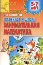 Занимательная мат-ка Развив. тетр. для детей