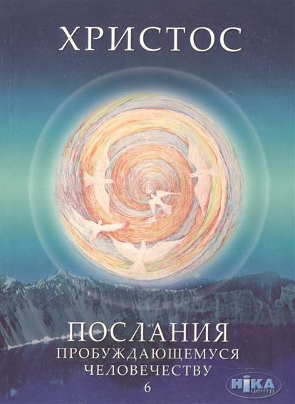 Новосвит Е. Христос. Послания пробуждающемуся человечеству. Книга шестая Ответы на вопросы