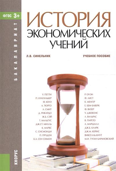 История экономических учений. Учебное пособие