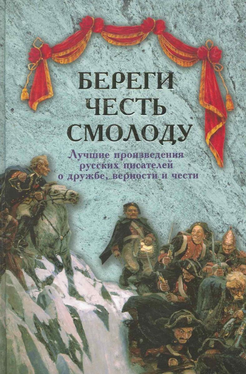 Маневич А., сост. Береги честь смолоду безмолвная честь
