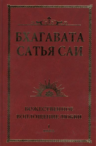 Бхагавата Шри Нарасимха Дэви Бхагавата Сатья Саи. Божественное воплощение любви. Книга 1 ISBN: 9785426000483 цена