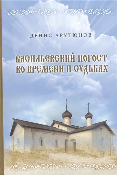 Арутюнов Д. Васильевский погост во времени и судьбах