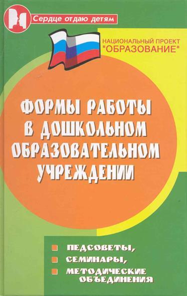 Формы работы в дошкольном образоват. учреждении