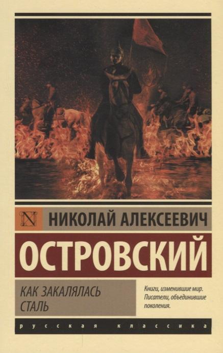Островский Н. Как закалялась сталь ISBN: 9785171080495 как закалялась сталь