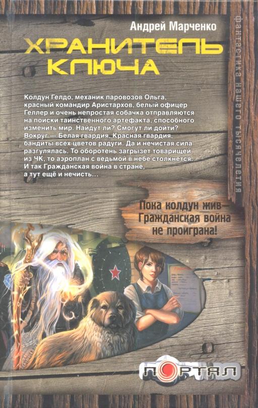 Марченко А. Хранитель ключа