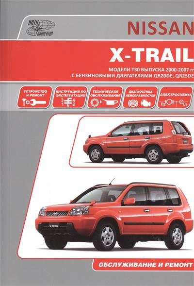 цены Nissan X-Trail. Модели T30 выпуска 2000-2007 гг. с бензиновыми двигателями QR20DE, QR25DE. Устройство, техническое обслуживание и ремонт