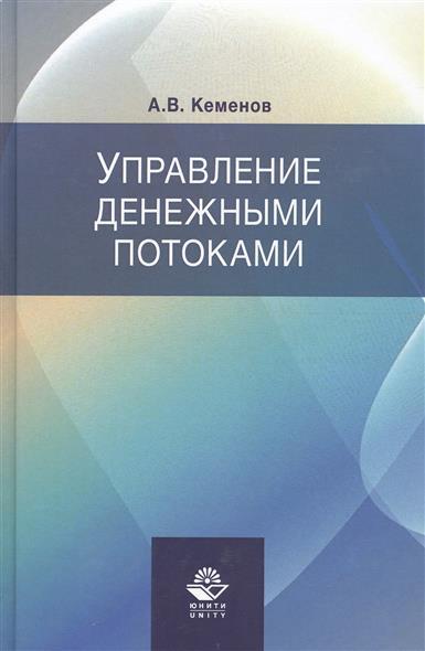 Кеменов А.: Управление денежными потоками