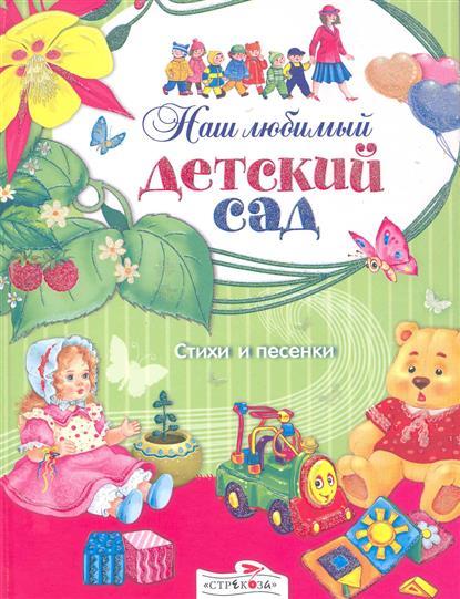пример: лучшие книги про детский сад для детей будет работать максимуму