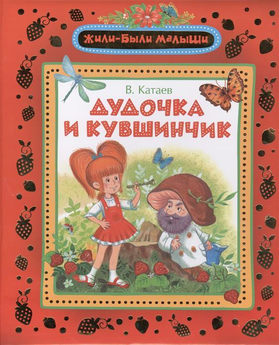 Катаев В. Дудочка и кувшинчик. Сказки