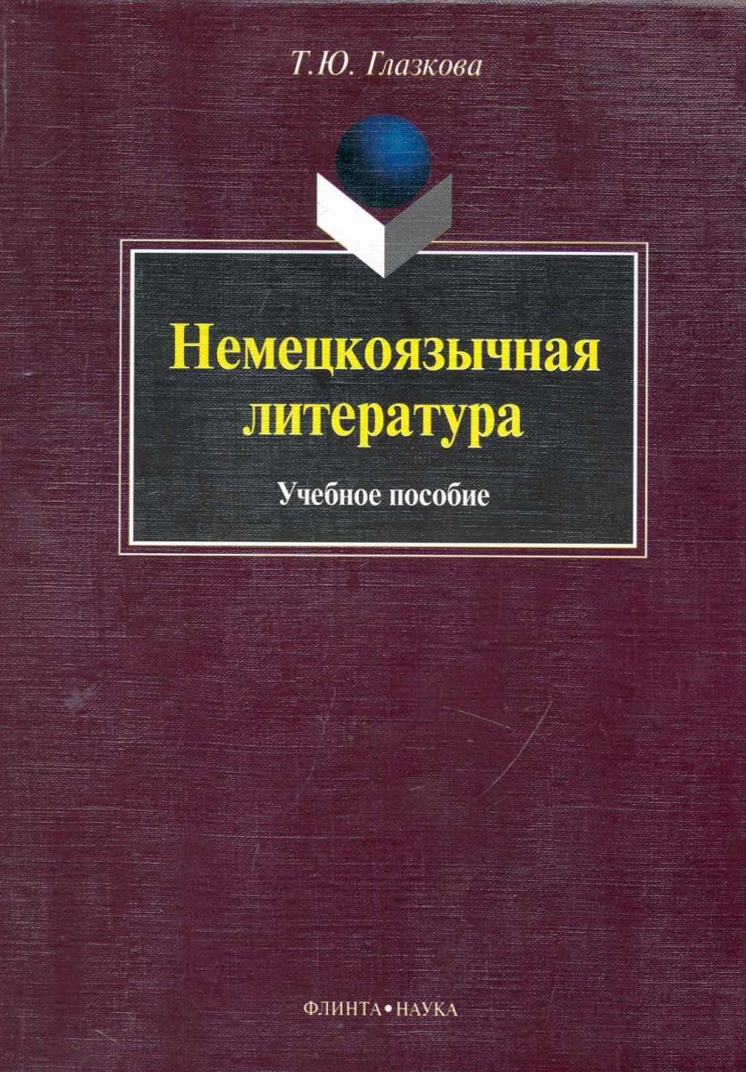 Немецкоязычная литература Учеб. пос.