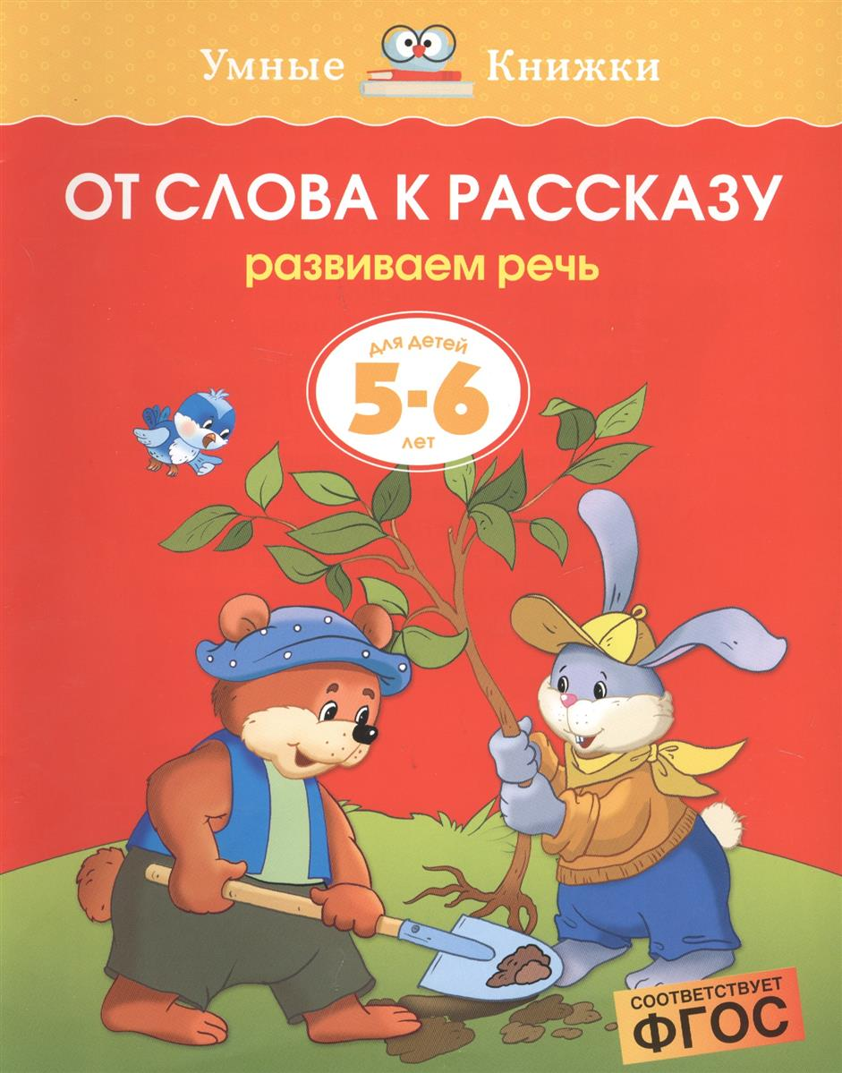 От слова к рассказу Для детей 5-6 лет