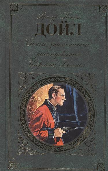Дойл А. Самые знаменитые расследования Шерлока Холмса дойл а к все приключения шерлока холмса