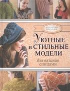 Уютные и стильные модели для вязания спицами. 23 авторских модели