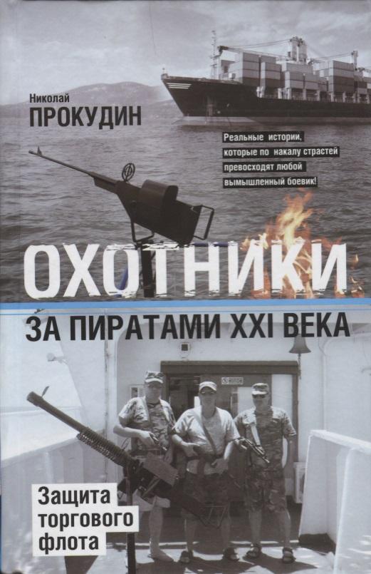 Охотники за пиратами XXI века. Защита торгового флота