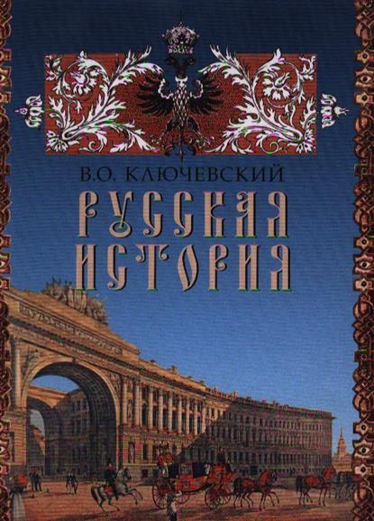 Ключевский В.О. Русская история русская история