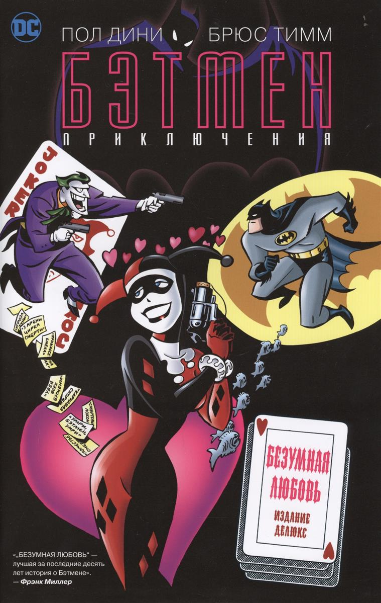 Дини П. Бэтмен. Приключения: Безумная любовь. Издание делюкс дини п бэтмен detective comics э нигма детектив консультант