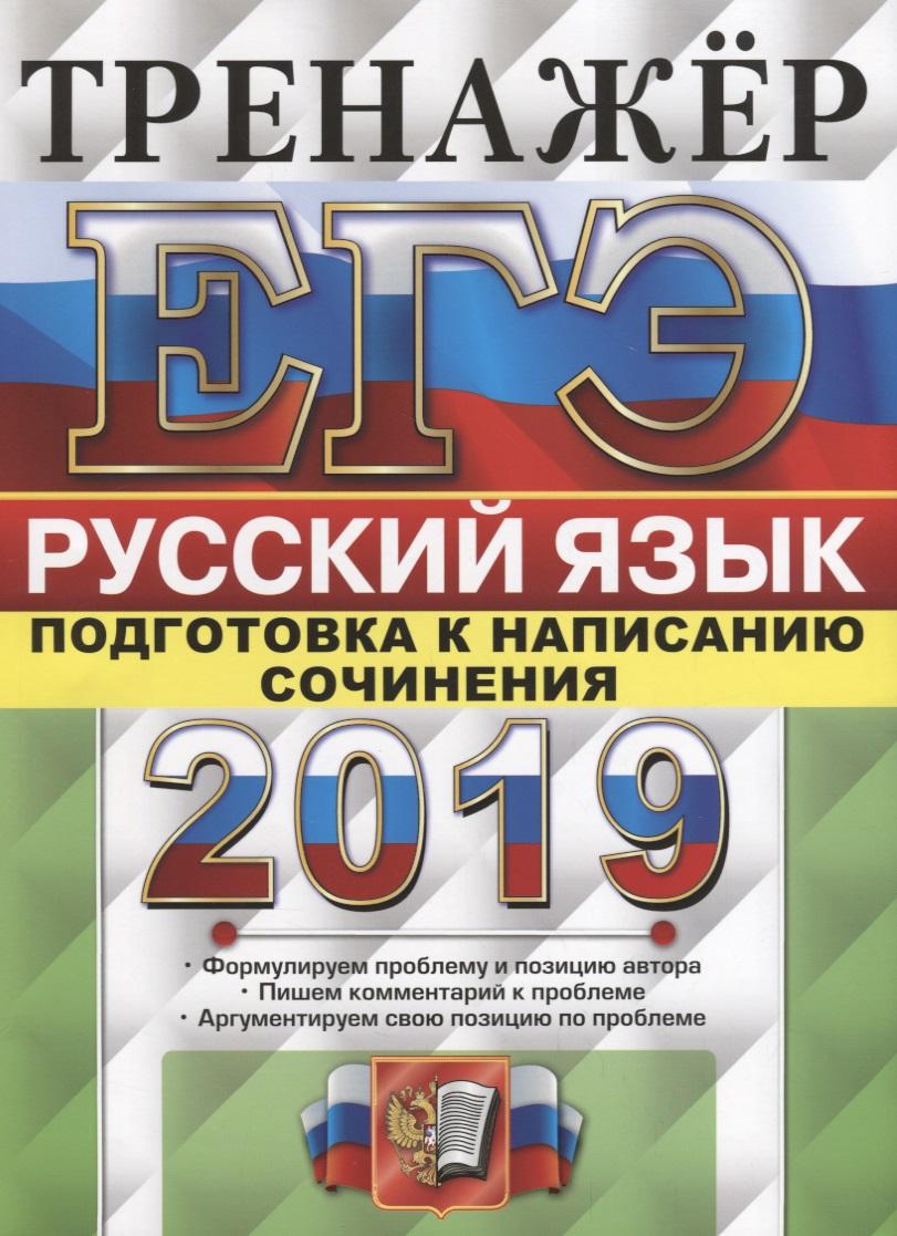 Назарова Т., Скрипка Е. ЕГЭ-2019. Русский язык. Тренажер: подготовка к написанию сочинения