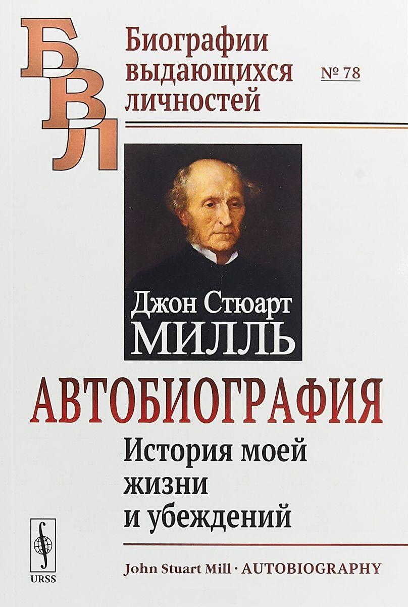 Милль Дж. Автобиография. История моей жизни и убеждений