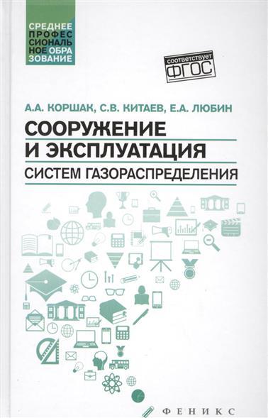 Сооружение и эксплуатация систем газораспределения. Учебное пособие
