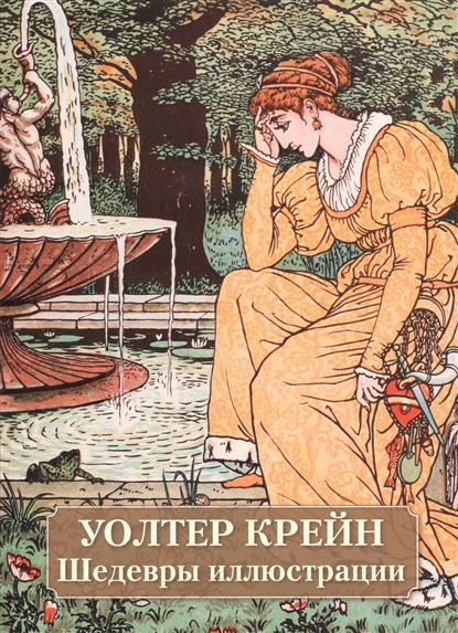 Астахов Ю. Уолтер Крейн. Шедевры иллюстрации крейн ш запечатленные