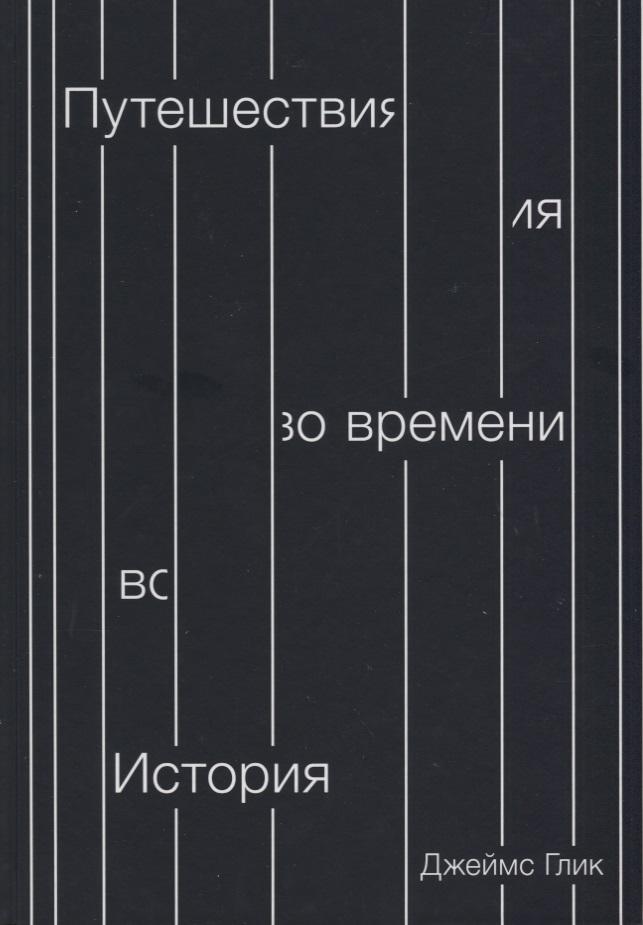 Глик Дж. Путешествия во времени. История обширный guangbo gbp0534 48k120 страница путешествия дневник путешествия кожа белый