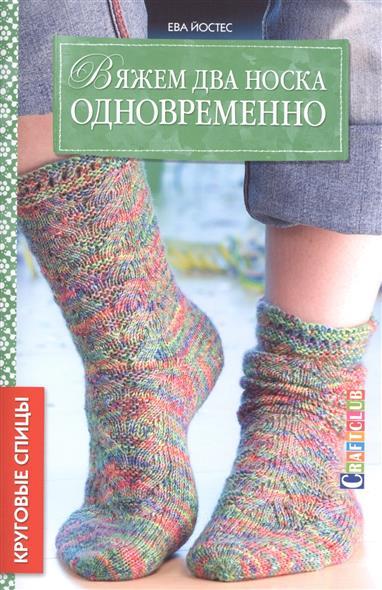 Вяжем два носка одновременно. Круговые спицы