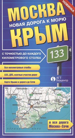Москва-Крым. Новая дорога к морю