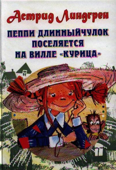 Линдгрен А. Пеппи Длинный Чулок поселяется на вилле Курица солнцева н отпуск на вилле с призраком