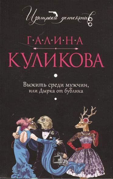 Куликова Г. Выжить среди мужчин, или Дырка от бублика