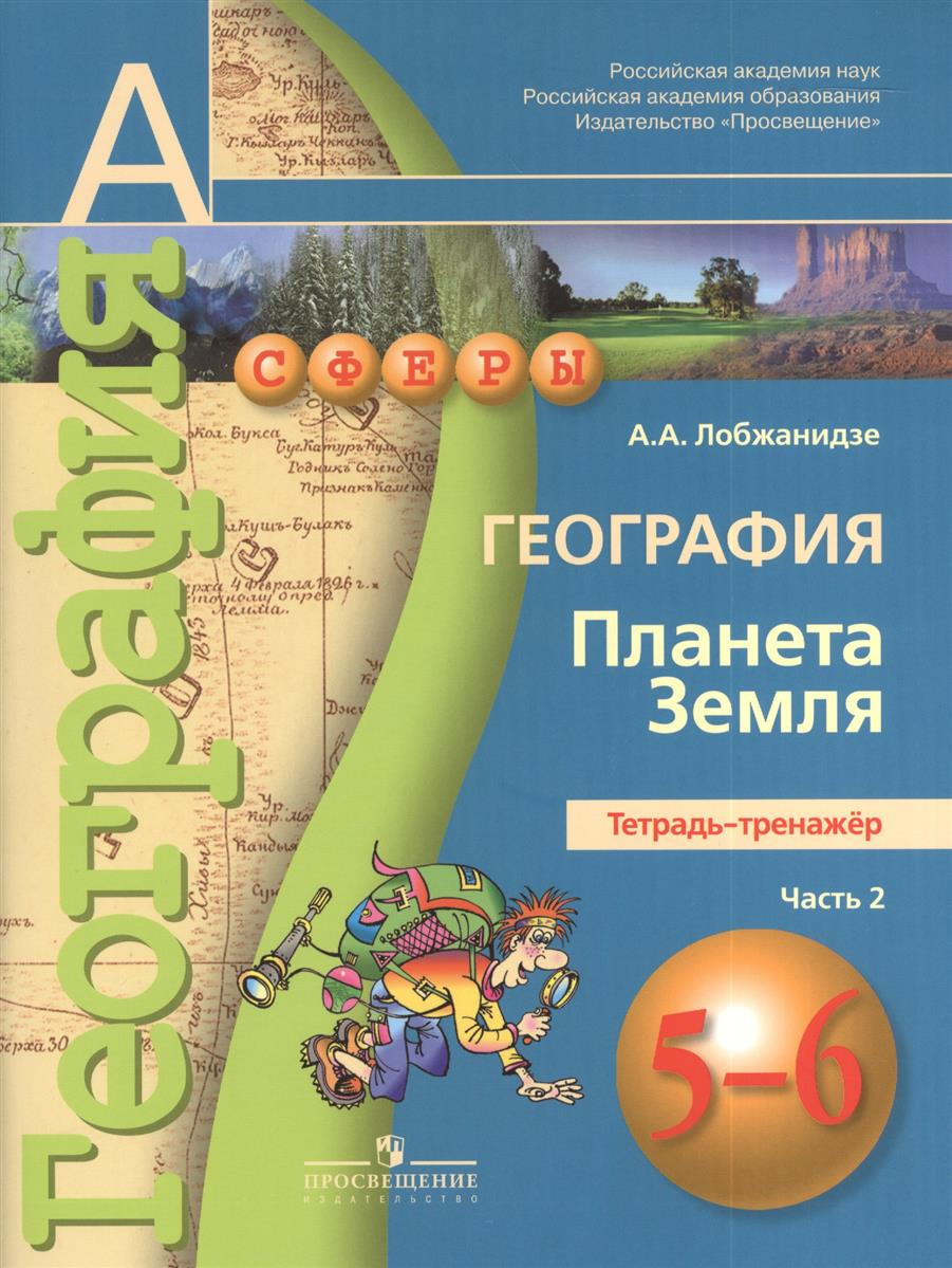 Лобжанидзе А. География. Планета Земля. 5-6 классы. Тетрадь-тренажер. Пособие для учащихся. В двух частях. Часть 2