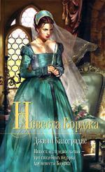 Невеста Борджа