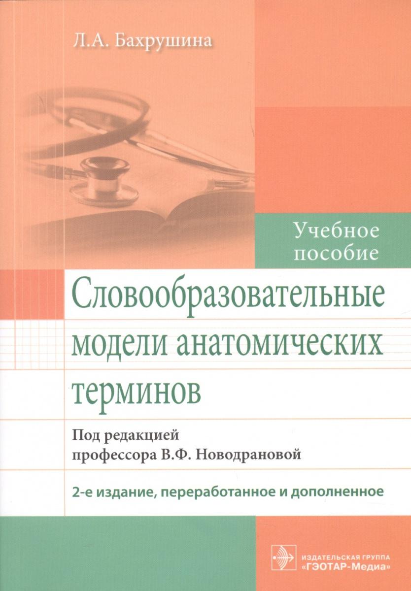 Бахрушина Л. Словообразовательные модели анатомических терминов. Учебное пособие