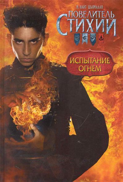 Повелитель Стихий Испытание огнем