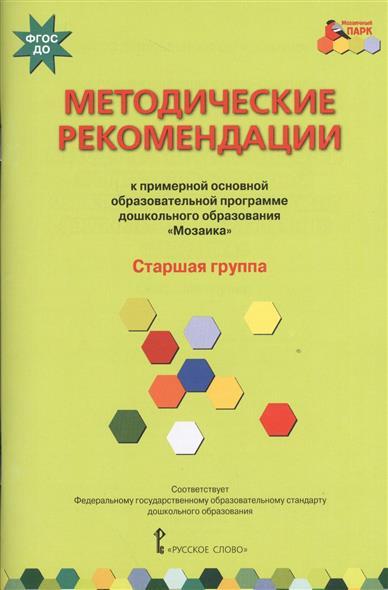 """Методические рекомендации к примерной образовательной программе дошкольного образования """"Мозаика"""". Старшая группа"""