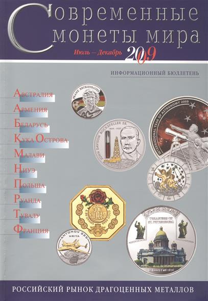 Современные монеты мира. Июль-декабрь 2009. Информационный бюллетень