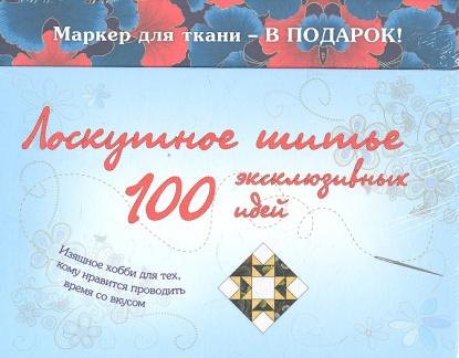 Лоскутное шитье. 100 эксклюзивных идей (комплект: карточки+книга+маркер для ткани) (коробка) (Эксмо)