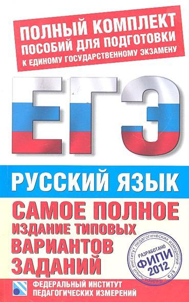 ЕГЭ 2012 ФИПИ