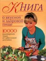 Фунтиков А. Книга о вкусной и здоровой пище 10000 кулинар. чудес от забот. лентяйки. книга о вкусной и здоровой пище