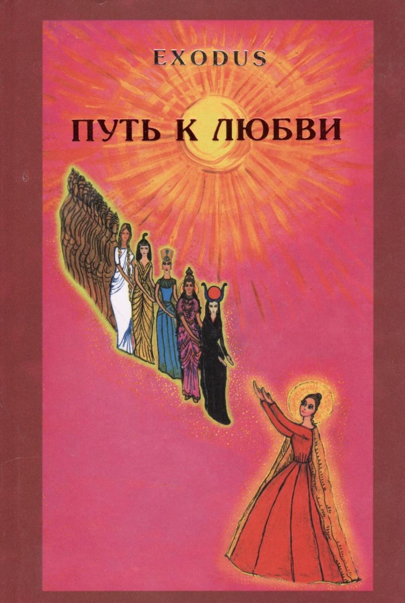 EXODUS. Путь к любви exodus exodus another lesson in violence