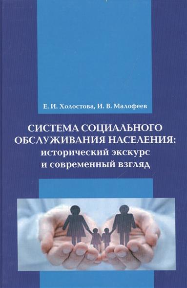 Система социального обслуживания населения: исторический экскурс и современный взгляд