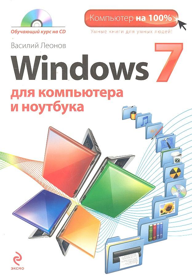 Леонов В. Windows 7 для компьютера и ноутбука ноутбук и windows 7