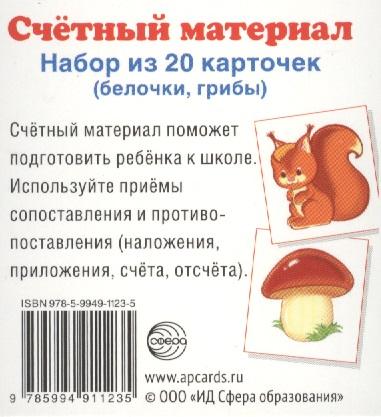 Счетный материал. Набор из 20 карточек (белочки, грибы)