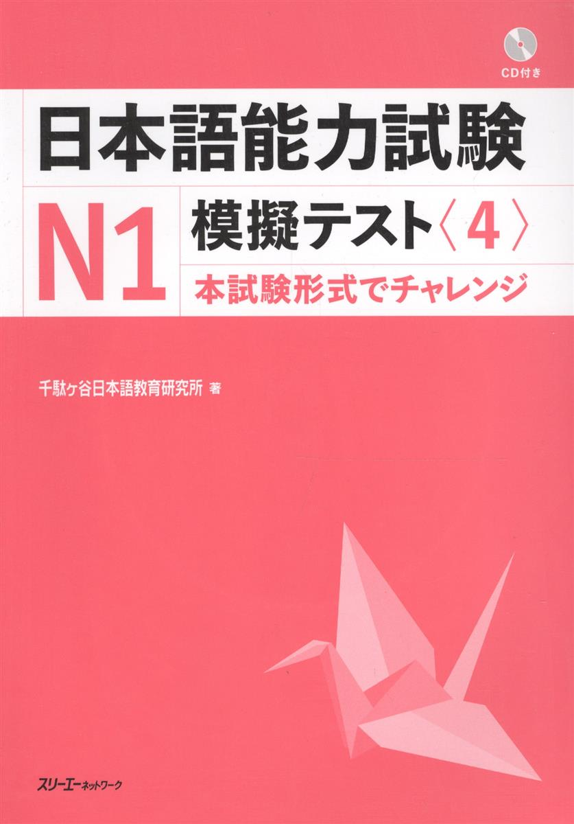 The Japanese Language Proficiency Test N1 Mock Test (4) / Тренировочные Тесты JLPT N1. Часть 4 (+CD) (книга на японском языке)