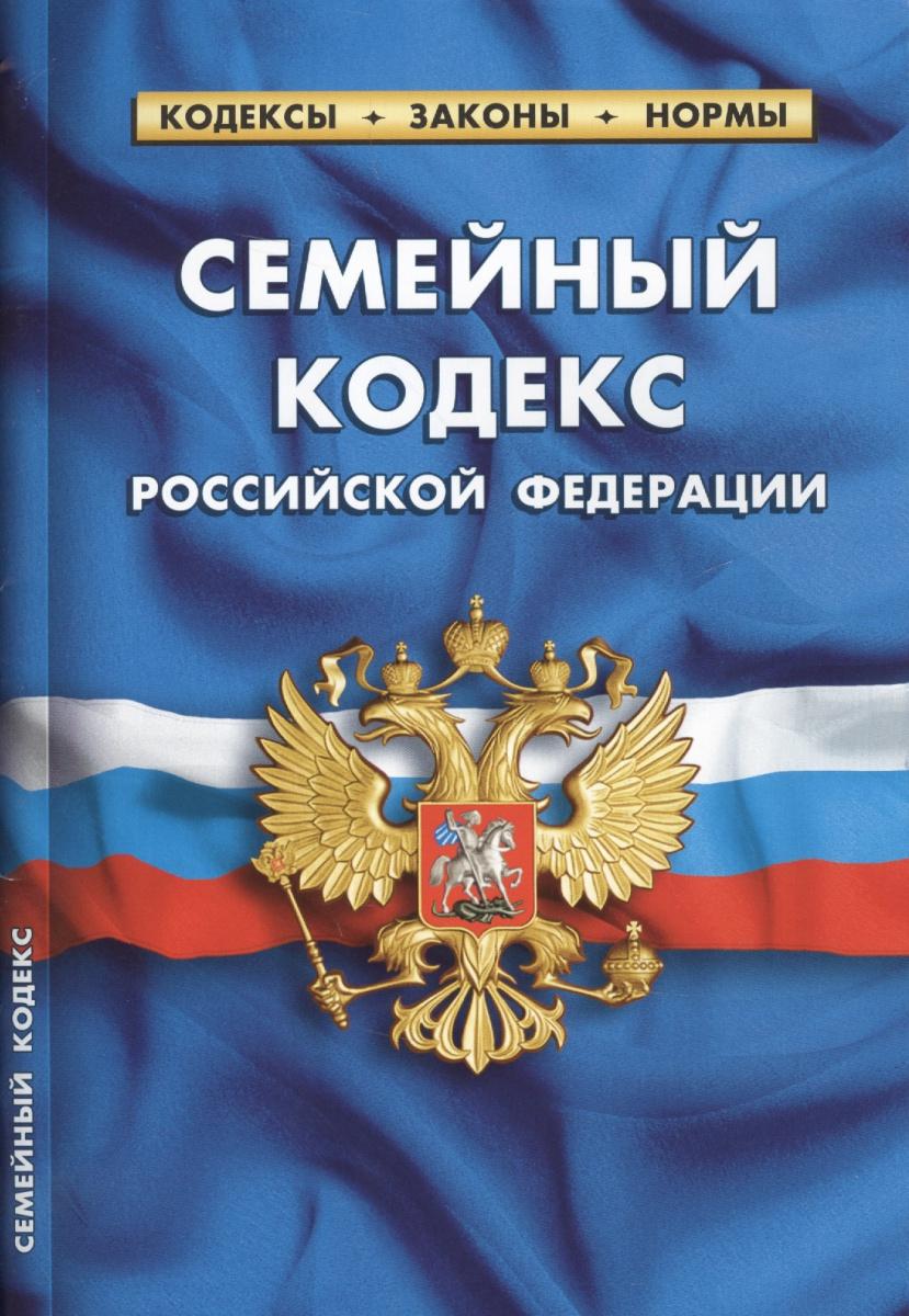 Семейный кодекс Российской Федерации. По состоянию на 1 октября 2017 года