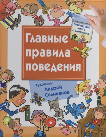 Нянковская Н. Главные правила поведения главные правила сочетания цветов