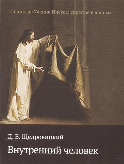 Щедровицкий Д. Внутренний человек