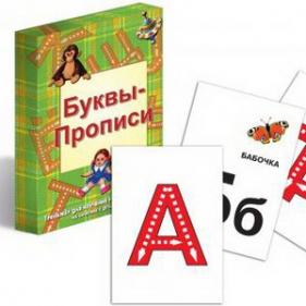 Буквы-прописи Тренаж. для изуч. рус. алф. 3-7л. 33 карт.