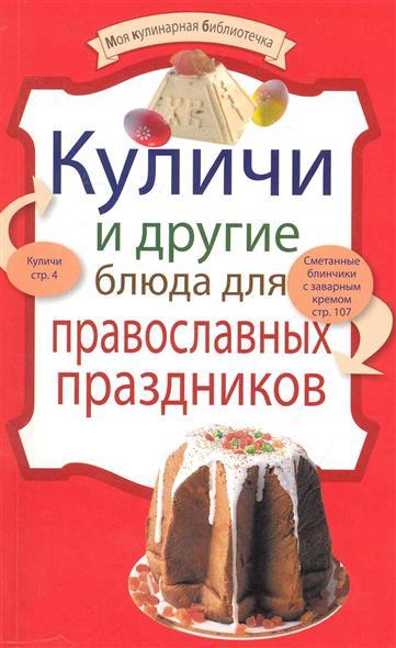 Куличи и другие блюда для православных праздников 1000 вкуснейших блюд для православных постов и праздников